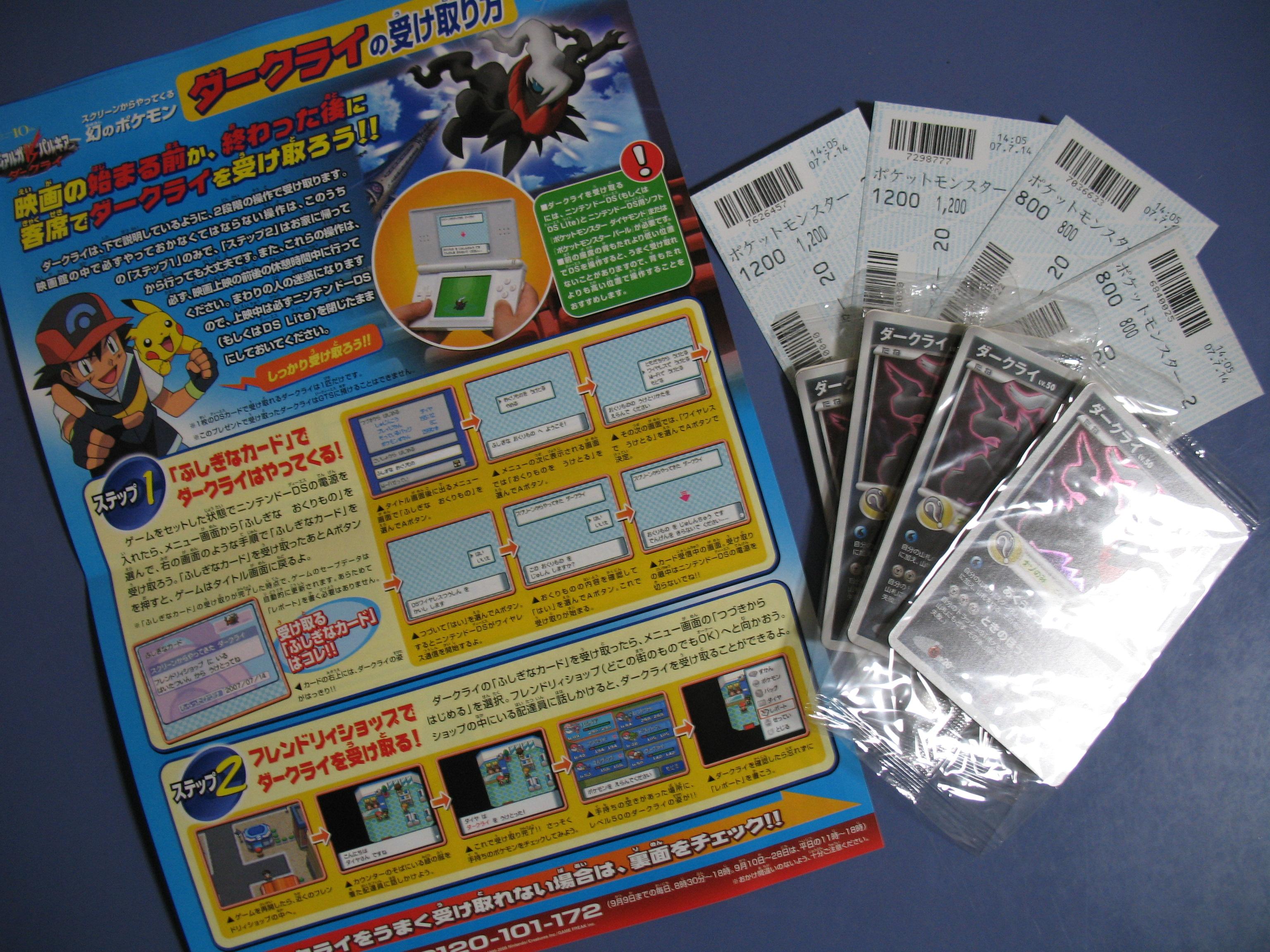 ポケモン映画チケット☆: なすびんちゃ~通信
