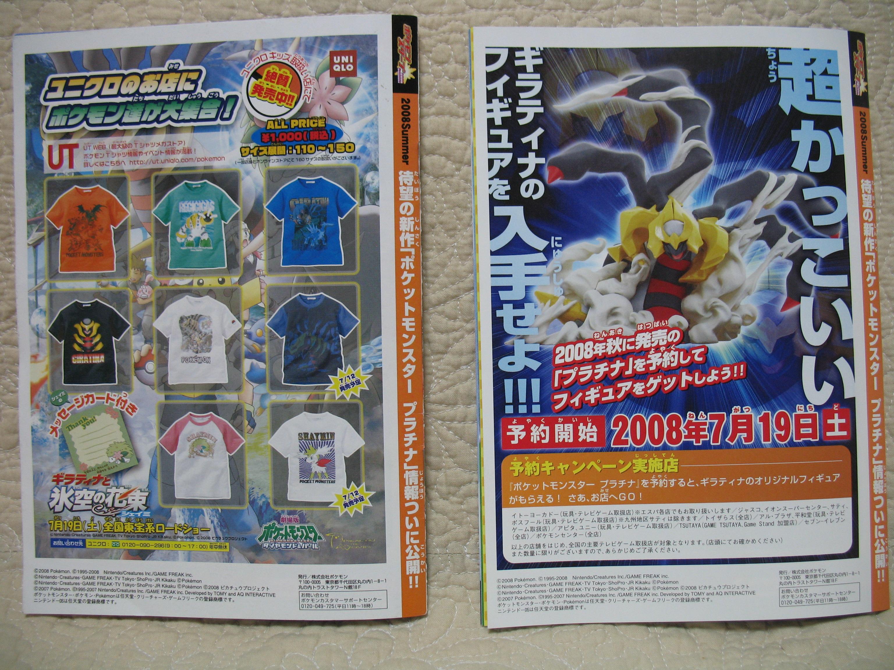 ポケモンスクープ 2008 summer: なすびんちゃ~通信
