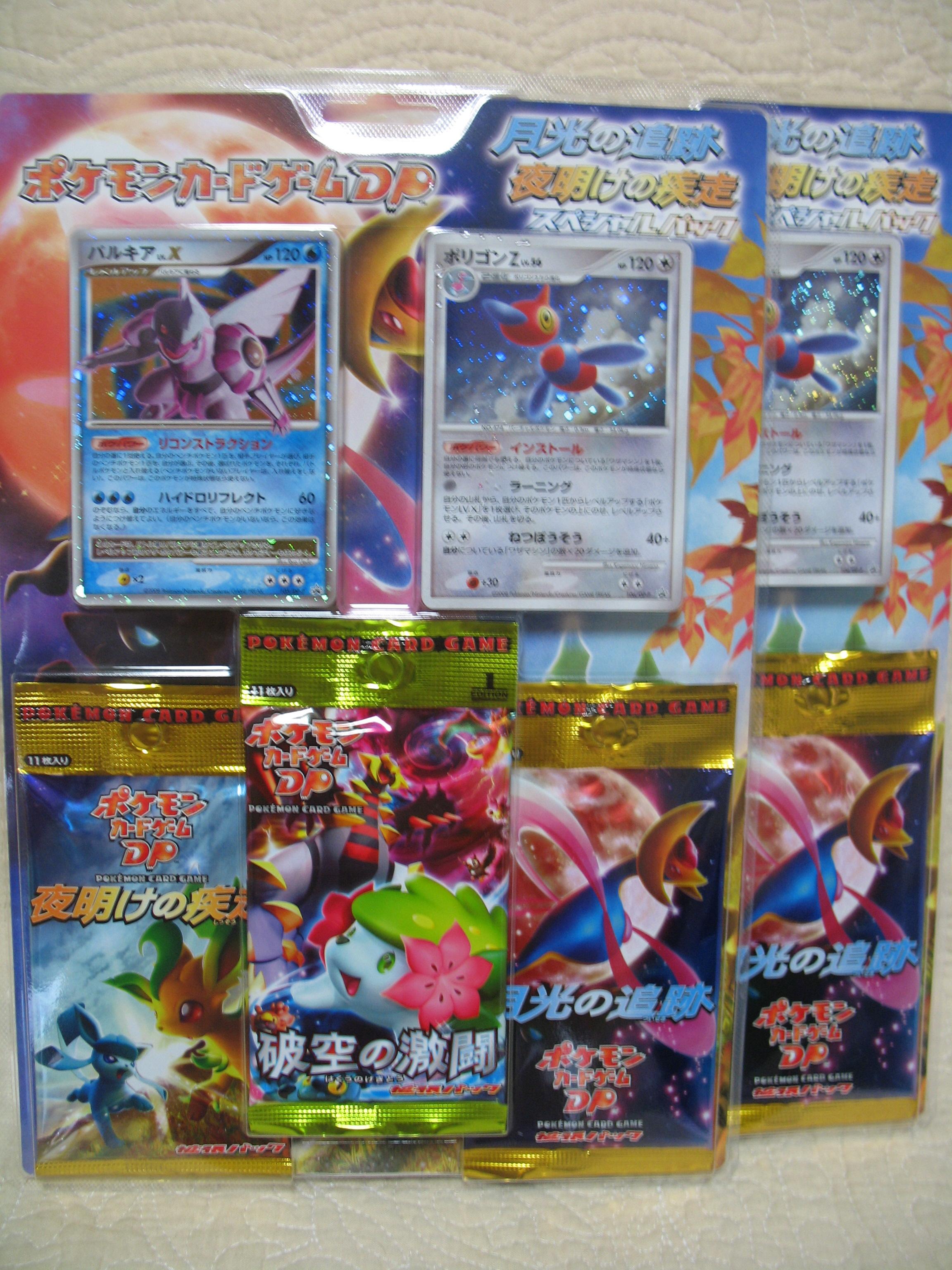 セブンイレブン ポケモンフェア2008: なすびんちゃ~通信